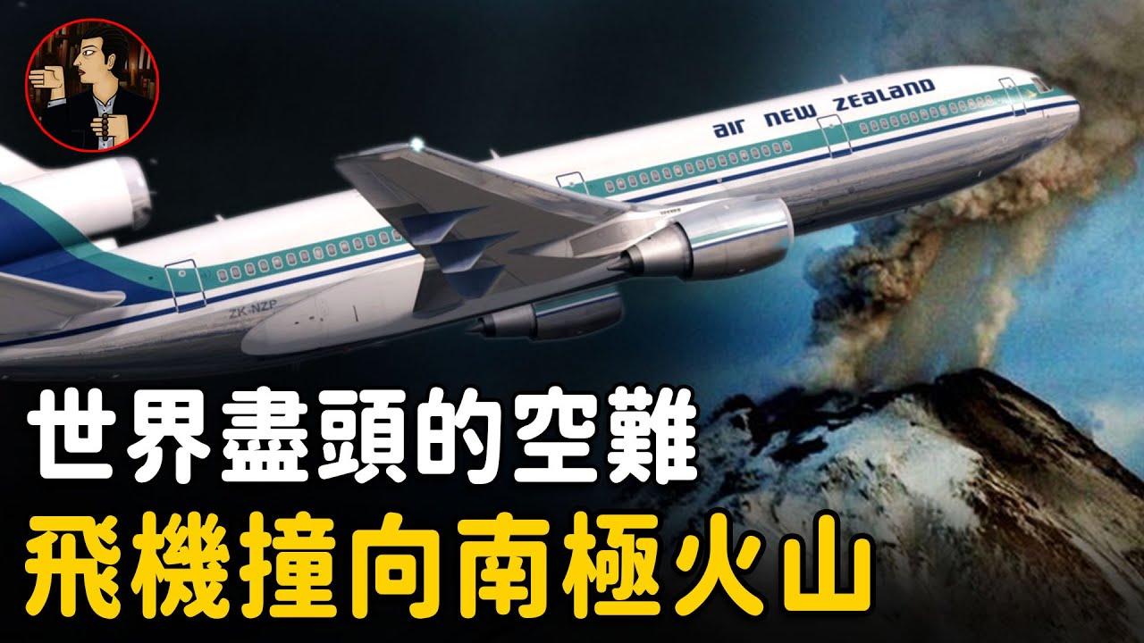 一場飛往世界盡頭的旅行,257人魂斷南極火山,新西蘭最致命的空難(erebus-disaster)TE-901