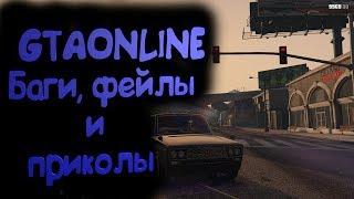 GTAOnline - Баги, фейлы и приколы