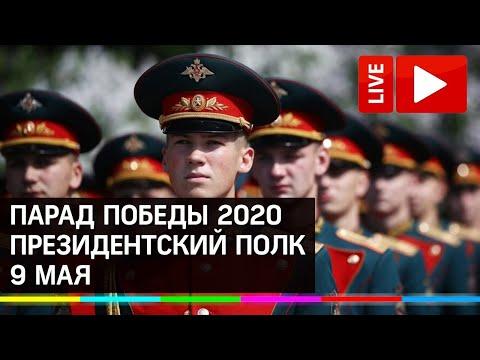 Путин принимает Парад Президентского полка в Кремле 9 мая 2020. 75-я годовщина Победы