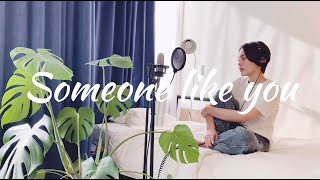 【covers from a tiny space #1】Someone like you - Adele - cover by 井手綾香