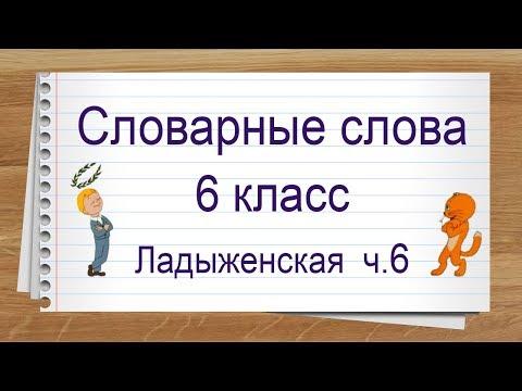 Словарные слова 6 класс учебник Ладыженской ч6 ✍ Тренажер написания слов под диктовку.