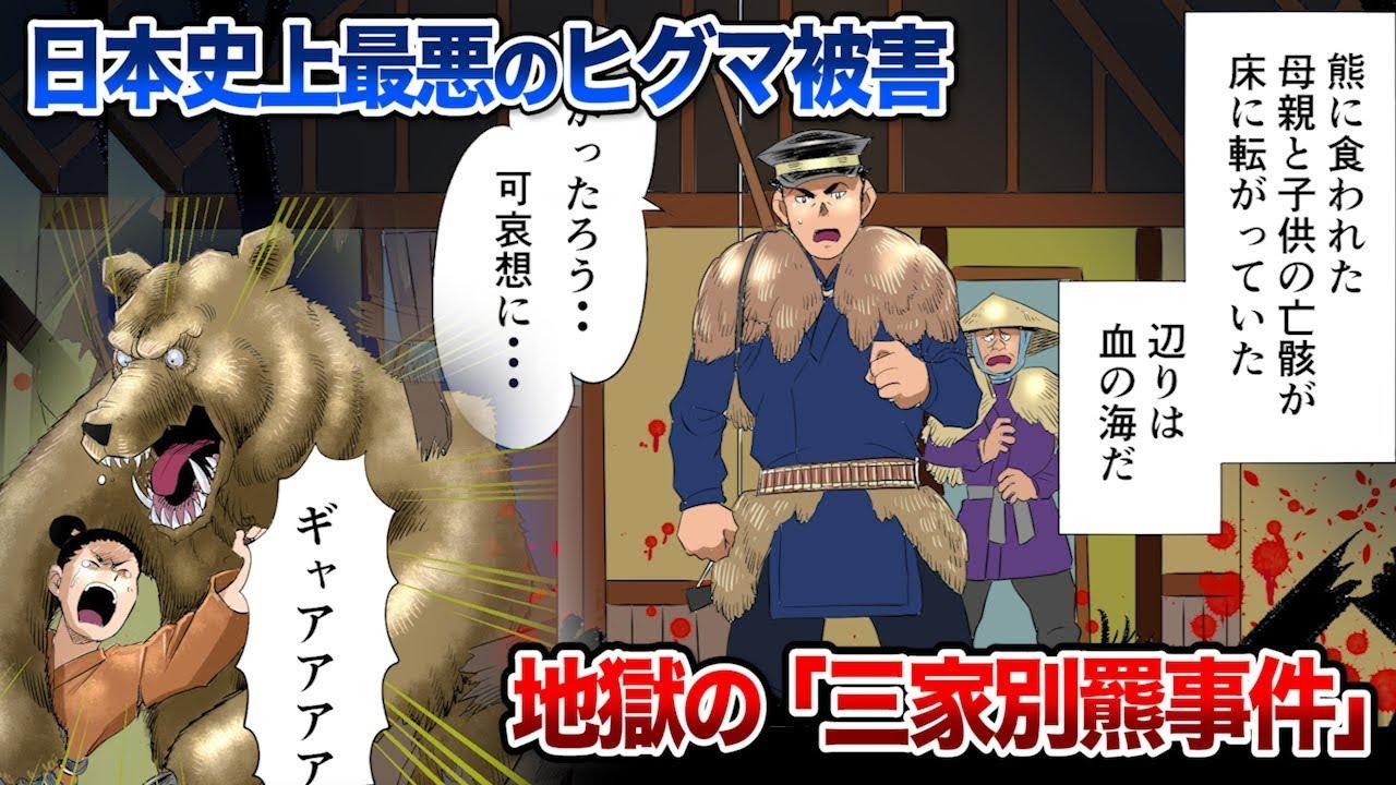 漫画 ヒグマ 狩猟漫画『クマ撃ちの女』安島藪太