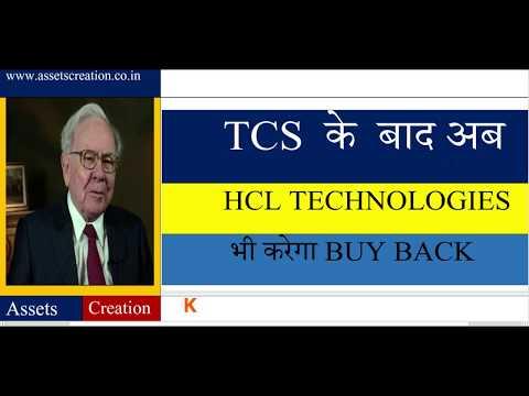 TCS के  बाद HCL TECHNOLOGIES  BUYBACK करने जा रही हैं ! Assets Creation