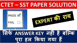 CTET – SST PAPER SOLUTION (सिर्फ ANSWER KEY नहीं है बल्कि पूरा हल किया गया हैं )