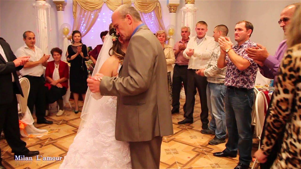 Танец с отцом на свадьбе песня