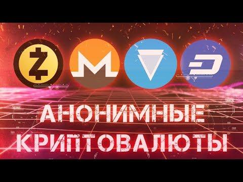Самые анонимные криптовалюты ▲ Monero Zcash Dash Verge