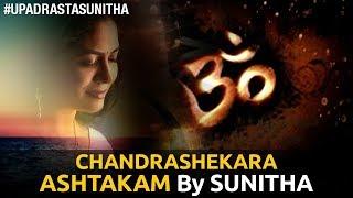 Singer Sunitha Latest Telugu Song   Chandrashekara Ashtakam by Upadrasta Sunitha   Devotional Songs