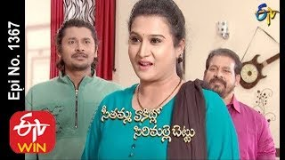 Seethamma Vakitlo Sirimalle Chettu | 17th January 2020  | Full Episode No 1367 | ETV Telugu