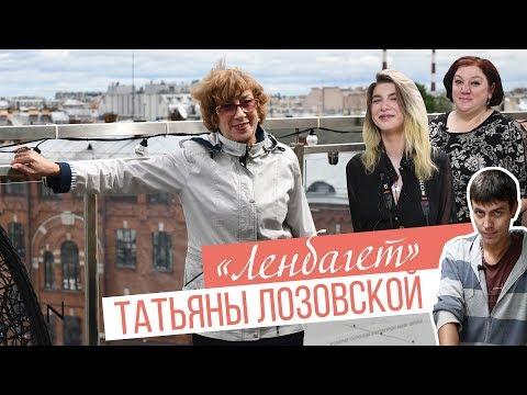 «ЛЕНБАГЕТ» Татьяны Лозовской