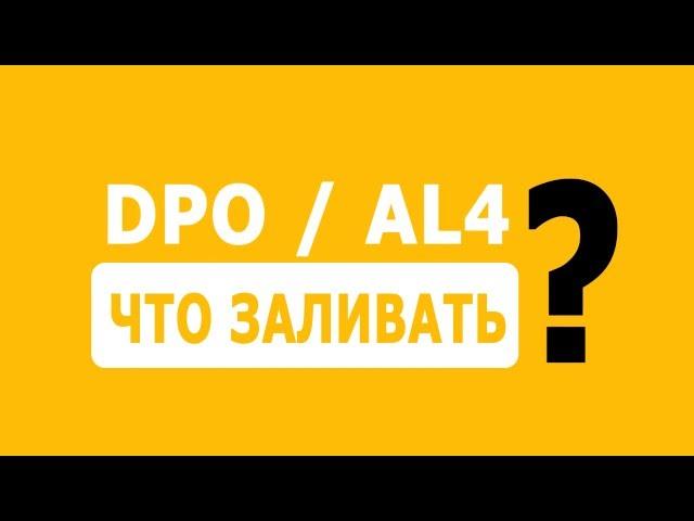 Фото к видео: Масло в АКПП DPO / DP2 / DP8 / AL4