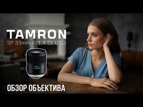 Обзор Tamron SP 35mm F/1.4 Di USD