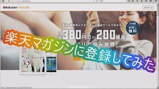 楽天マガジンに登録してみた[入会手順,方法,31日間無料お試し可能,Rakuten Magazine]