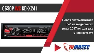 Обзор JVC KD X241. Бюджетная USB автомагнитола с поддержкой Iphone 2017.