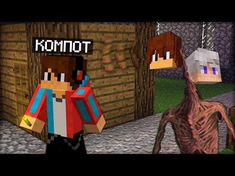 МЫ С ТОПОВСКИМ ЗАТРОЛЛИЛИ КОМПОТА СТРАШИЛКОЙ В МАЙНКРАФТ 100% троллинг ловушка Minecraft