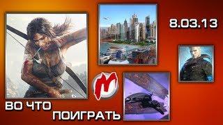 Во что поиграть на этой неделе? - 8 марта 2013 (Tomb Raider, SimCity 2013, DLC Vergil's Downfall)