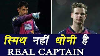 IPL 2017: MS Dhoni sets field for RPS after Steve Smith asked for help | वनइंडिया हिन्दी