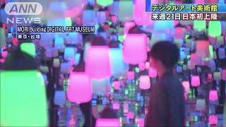 日本で初めてのデジタルアート専門の美術館が東京・お台場に来週、オー...