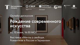 Рождение современного искусства. Романтизм / Онлайн-дискуссия