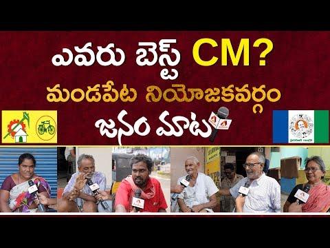 Mandapeta Constituency Public