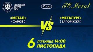 Метал Харків Металург Запорiжжя Друга ліга 10 тур