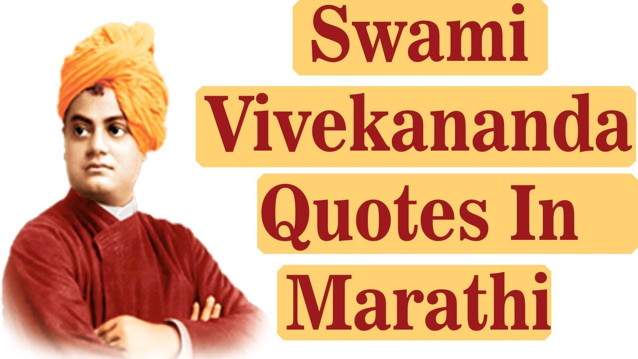 The Best Swami Vivekananda Quotes In Marathi Online Quotes Youtube