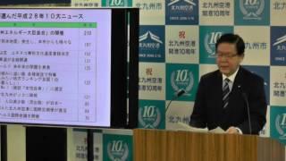 平成28年12月28日北九州市長定例記者会見
