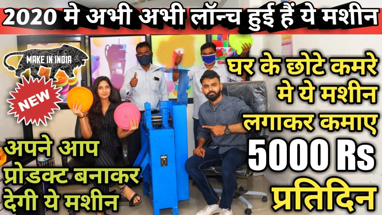 घर से प्रतिदिन 5000 Rs कमाए 😍NEW😍| New Business Ideas 2020 | Small Business Ideas | Best Startup Ideas