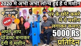 घरसे प्रतिदिन 5000 Rs कमाए 😍NEW😍| new business ideas 2020 | small business ideas| best startup ideas