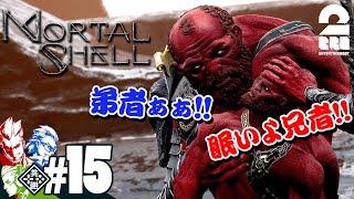 #15【死んだら即…】兄者,弟者,おついちの「Mortal Shell」【2BRO.】