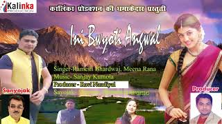 Ini Bwoti Angwal | Latest Uttarakhandi Song 2018 | Ramesh Bhardwaj , Meena Rana