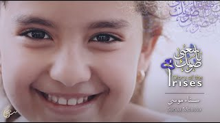 Sanaa Moussa - Sawtoka Ya Shaabi (Official Music Video) | سناء موسى - صوتك يا شعبي
