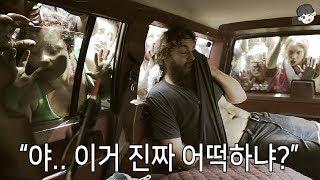 좀비무리 피하려다 차안에 갇힌 남자가 선택한 방법