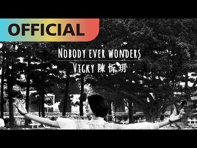 陳忻玥 Vicky Chen -【Nobody Ever Wonders 】 Official MV