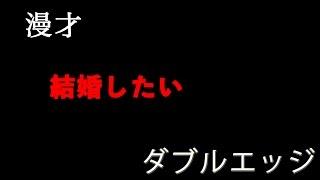 漫才「結婚したい」 【ダブルエッジ】 □田辺日太 1967年6月23日 趣味:...