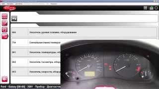 Автомобильный сканер Autocom и Форд Гэлакси 2.0 (часть 4.3)