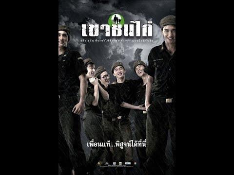 Download Opening to Khao Chon Kai (Thai Film) 2006 VCD (Rental Version)