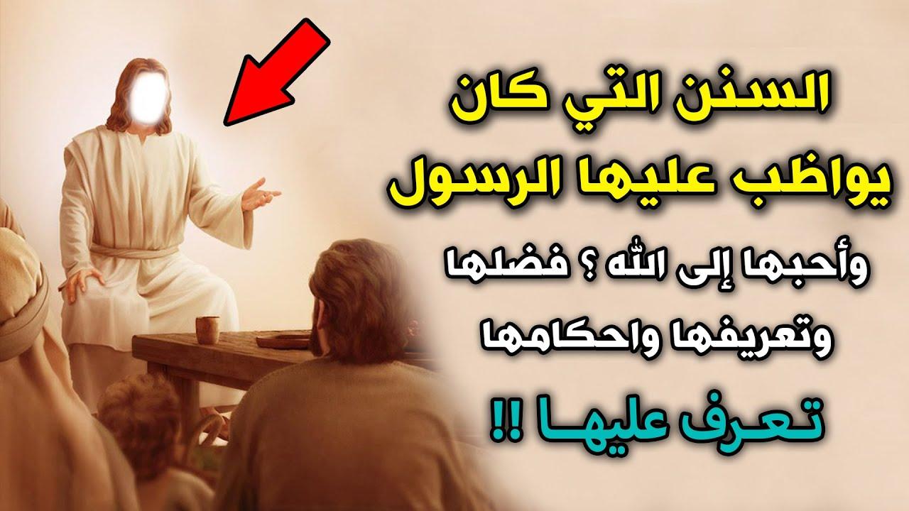 أكثر السنن التي كان يواظب عليها الرسول ﷺ وأحبها إلى الله ؟ فضلها وتعريفها واحكامها   تعرف عليها !!