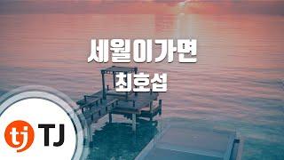 [TJ노래방] 세월이가면 - 최호섭(Choi, Ho-Seob) / TJ Karaoke