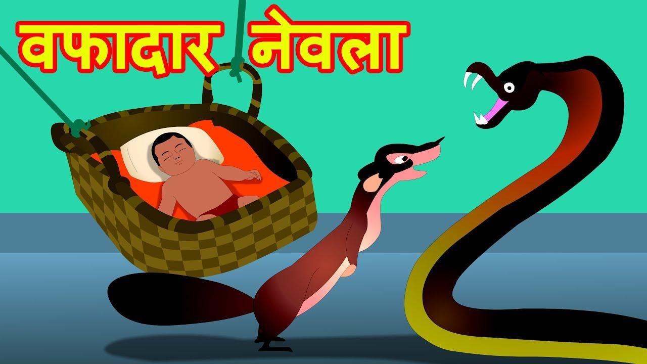 वफादार नेवला | Hindi kahaniya