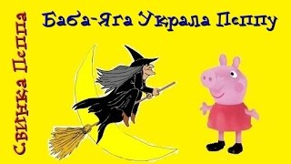 Свинка Пеппа, БАБА-ЯГА УКРАЛА Пеппу, Мультик из Игрушек для Детей 2016 на русском, Часть 1