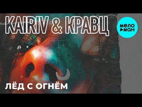 KAIRIV & Кравц - Лёд с Огнём Single