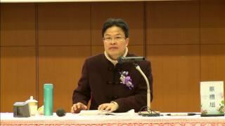 2017年日本東京中華優秀傳統文化論壇 之 蔡禮旭老師課程-1 thumbnail