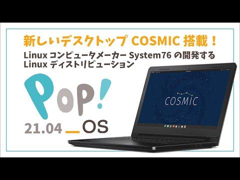 【人気 Linux】System76 の Pop!_OS 21.04 をインストールしてみた。気になる COSMIC ってどんな感じ?