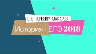 ЕГЭ 2019,  история - Племенные союзы восточных славян