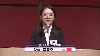 第14回留学生日本語スピーチコンテストin愛媛2017