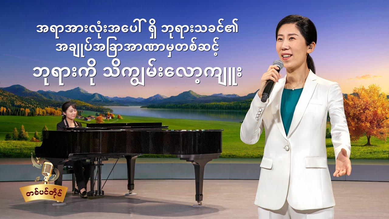 Myanmar Hymn Song - အရာအားလုံးအပေါ်ရှိ ဘုရားသခင်၏ အချုပ်အခြာအာဏာမှတစ်ဆင့် ဘုရားကို သိကျွမ်းလော့ကျူး