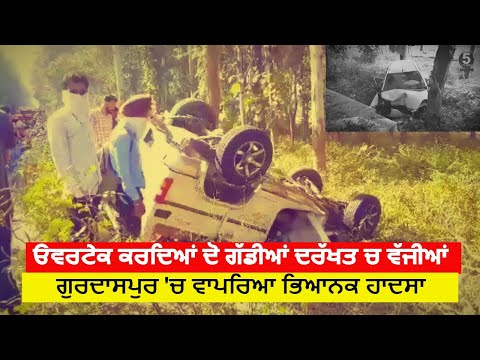 Two car overturn on road| Road accident in gurdaspur| accident news gurdaspur| overtake accident |