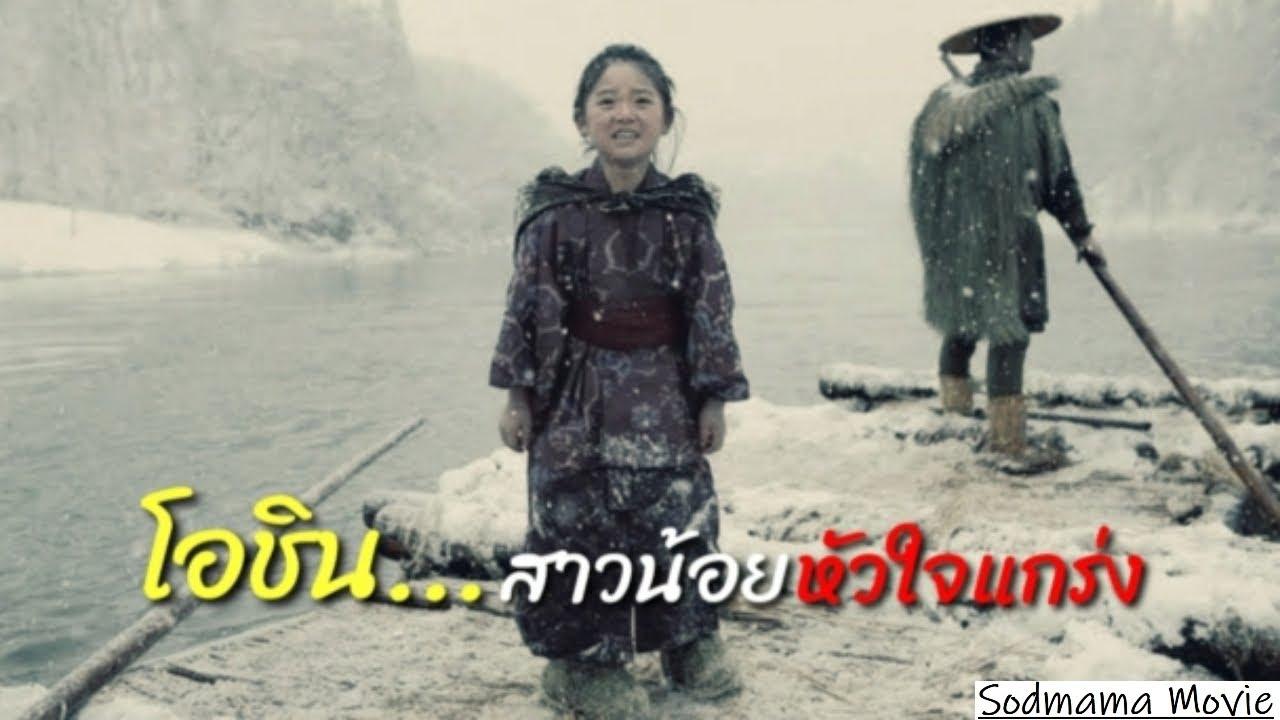 """โอชิน..สาวน้อยสู้ชีวิต สรุปและสปอยหนังเรื่อง""""Oshin"""" สาวน้อยหัวใจแกร่ง (สร้างจากเค้าโครงเรื"""