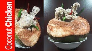 Delicious Coconut Chicken | Coconut Chicken recipe | Coconut Chicken Curry |