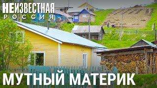 Мутный Материк. Остров на суше   НЕИЗВЕСТНАЯ РОССИЯ